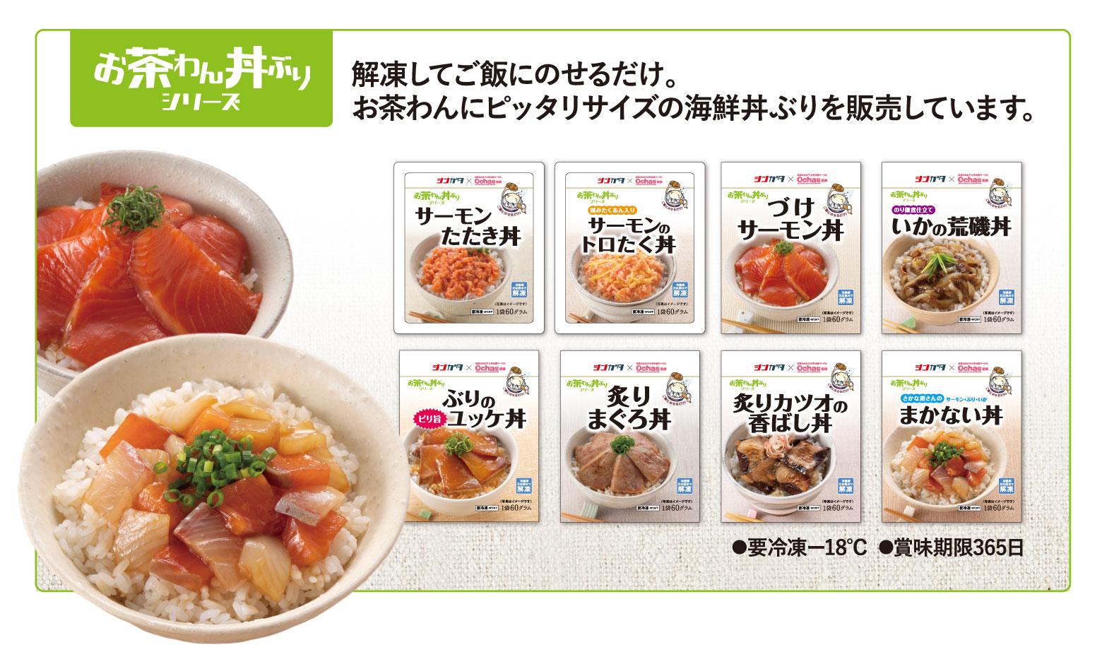 解凍してご飯にのせるだけ。お茶わんにピッタリサイズの海鮮丼ぶりを販売しています。