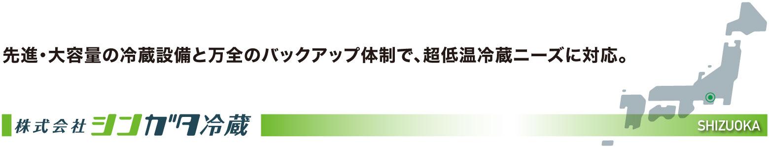 株式会社シンガタ冷蔵