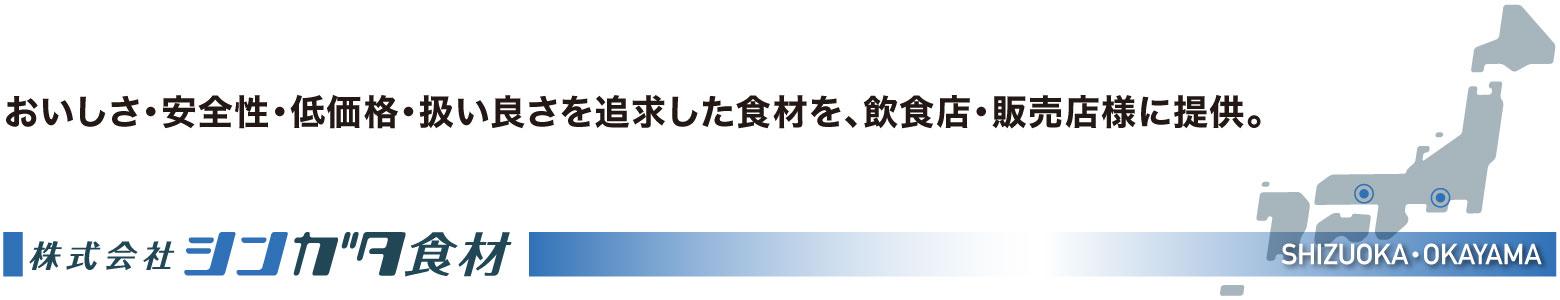 株式会社シンガタ食材