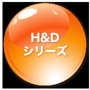 H&Dシリーズ