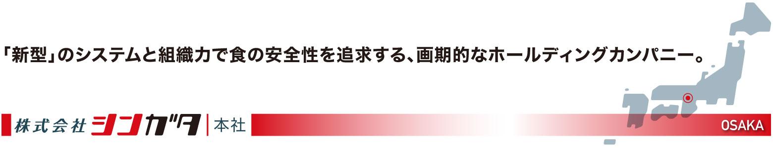 株式会社シンガタ本社